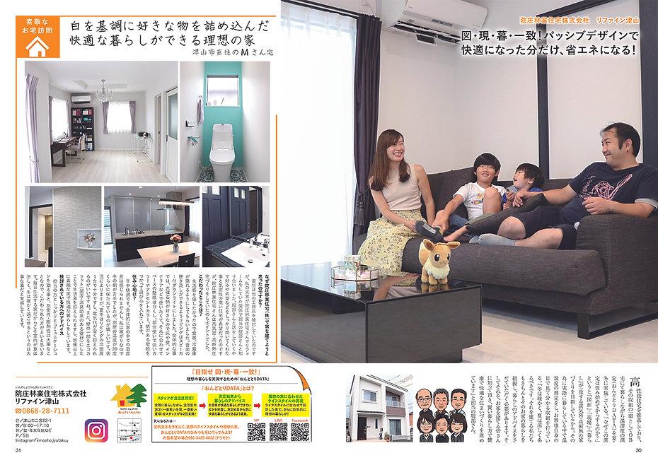30-31 のコピー.jpg
