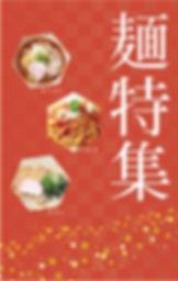 麺特集リンク