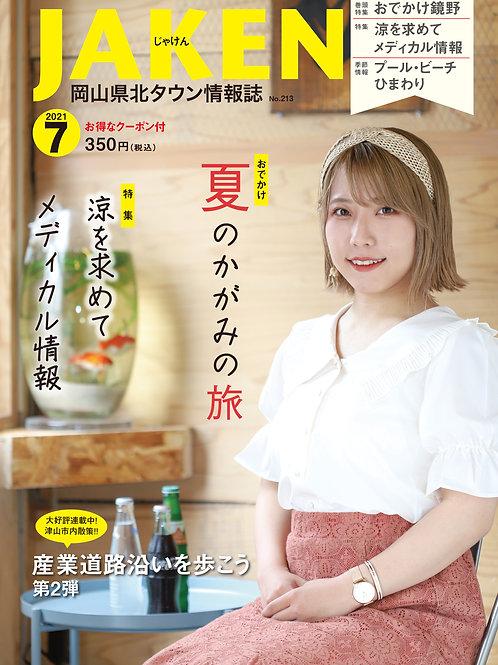 岡山県北タウン情報誌JAKEN7月号