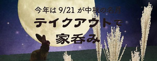 2021.09バナー横 秋の夜長.jpg