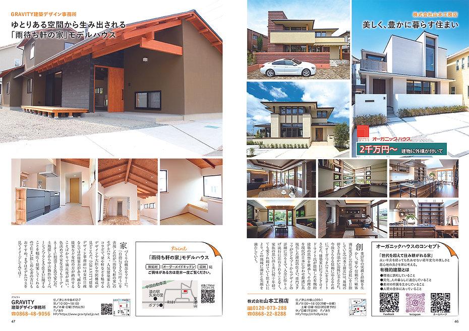 46-47 のコピー.jpg