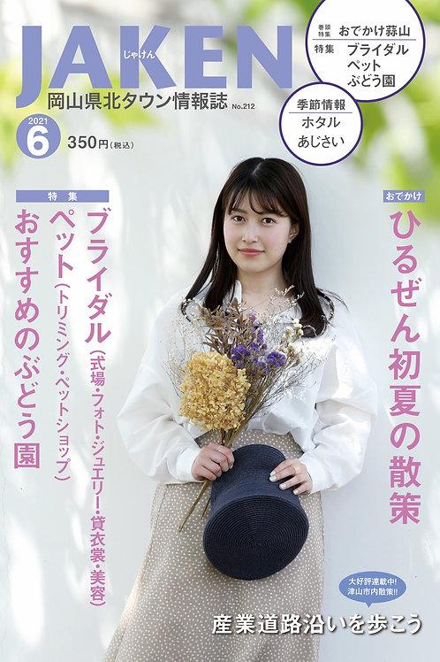 岡山県北タウン情報誌JAKEN6月号