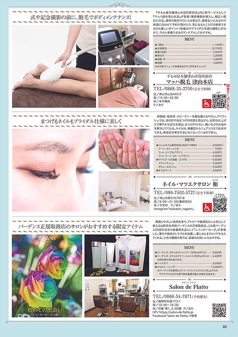 28-29 のコピー.jpg