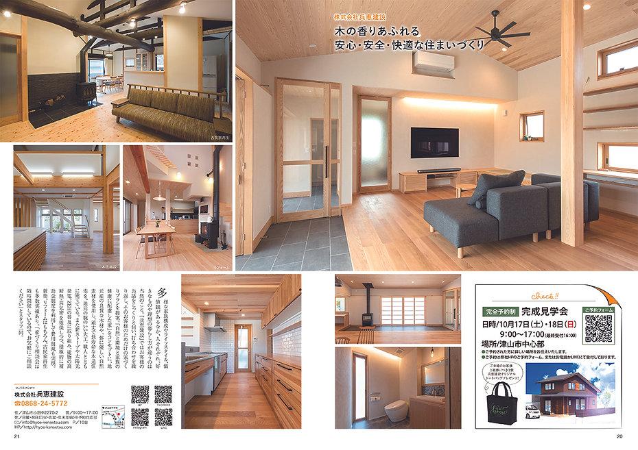 20-21 のコピー.jpg