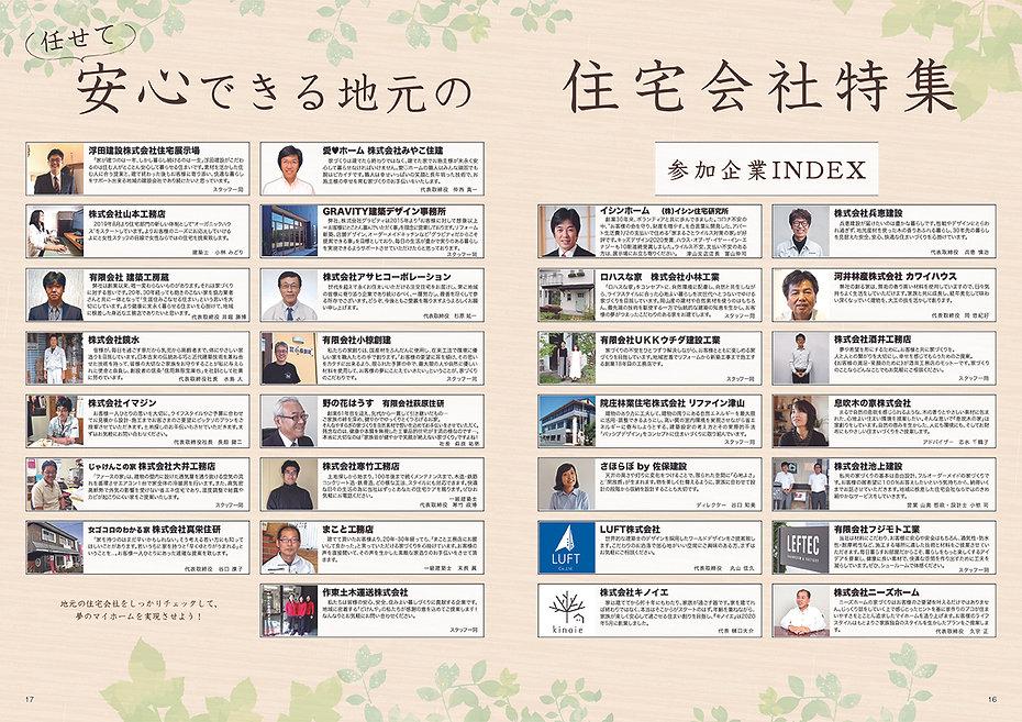 16-17 のコピー.jpg
