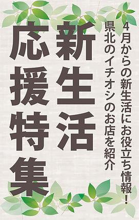 新生活縦.jpg