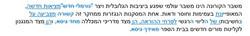 דוגמת עריכה בעברית