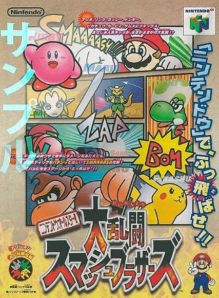 Super Smash 5.jpeg