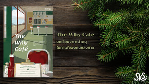 The Why Café : บทเรียนจากเต่าตนุในคาเฟ่ของคนหลงทาง