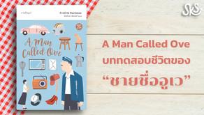 "A Man Called Ove : บททดสอบชีวิตของ ""ชายชื่ออูเว"""