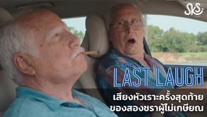 The Last Laugh : เสียงหัวเราะครั้งสุดท้ายของสองชราผู้ไม่เกษียณ