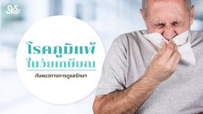 โรคภูมิแพ้ในวัยเกษียณกับแนวทางการดูแลรักษา