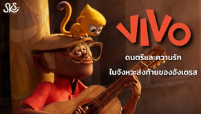 VIVO : ดนตรีและความรัก ในจังหวะส่งท้ายของอังเดรส