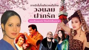 """จากรักในโตเกียวจนถึงไทย """"วอนลมฝากรัก"""" เพลงเชื่อมยุคสมัยที่ยังขลังมิเสื่อมคลาย"""