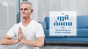 """""""ฤๅษีดัดตน"""" โยคะไทยเพื่อสุขภาพสำหรับชาวสุขเกษียณ"""