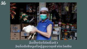 ฉีดปั๊บรับไก่หนึ่งตัว อินโดนีเซียจูงใจผู้สูงอายุเข้ารับวัคซีน
