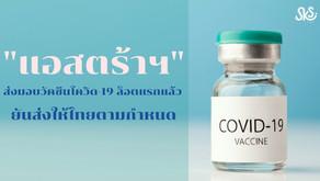 """""""แอสตร้าฯ"""" ส่งมอบวัคซีนโควิด-19 ล็อตแรกแล้ว ยันส่งให้ไทยตามกำหนด"""