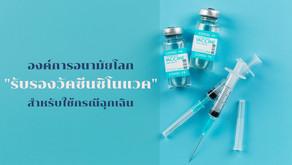 """องค์การอนามัยโลก """"รับรองวัคซีนซิโนแวค"""" สำหรับใช้กรณีฉุกเฉิน"""