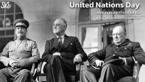 United Nations Day: องค์การสหประชาชาติและส่วนร่วมของประเทศไทย