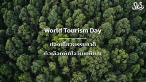 World Tourism Day : ท่องเที่ยวธรรมชาติ ตัวเลือกพักใจวัยเกษียณ
