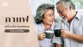 กาแฟ เครื่องดื่มวัยเกษียณ ต้านความจำเสื่อม