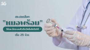 """สธ.ปลดล็อก """"หมอพร้อม"""" ให้รพ.จัดระบบคิวฉีดวัคซีนโควิดได้ เริ่ม 25 มิ.ย.นี้"""