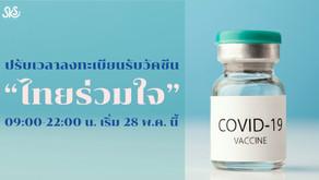 """ปรับเวลาลงทะเบียนรับวัคซีน """"ไทยร่วมใจ"""" 09:00-22:00 น. เริ่ม 28 พ.ค. นี้"""