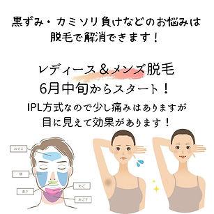 レディース&メンズ脱毛6月中旬からスタート!.jpg