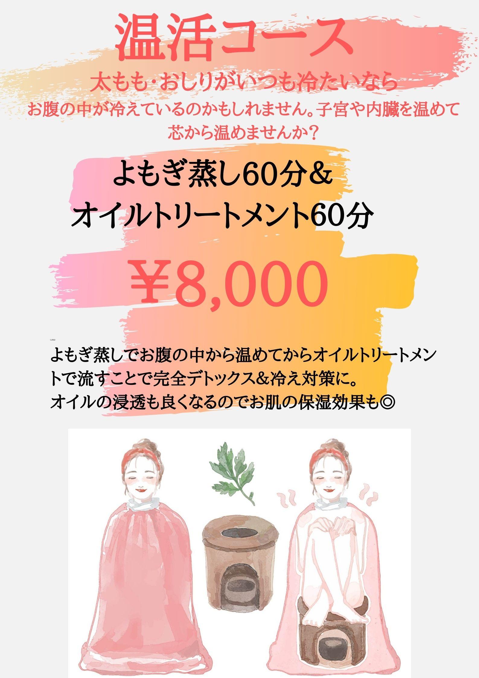 温活コース(よもぎ蒸し&オイルトリートメント)120分