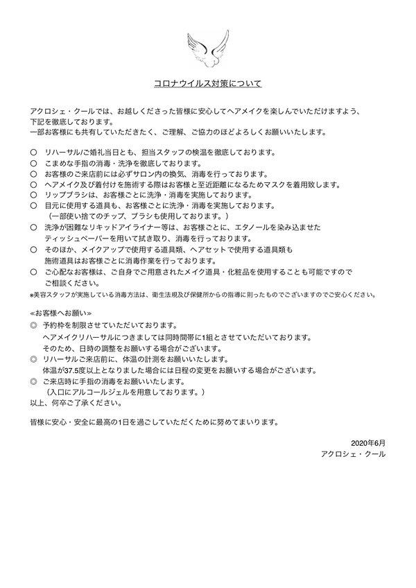 コロナウイルス対策について-1.jpg