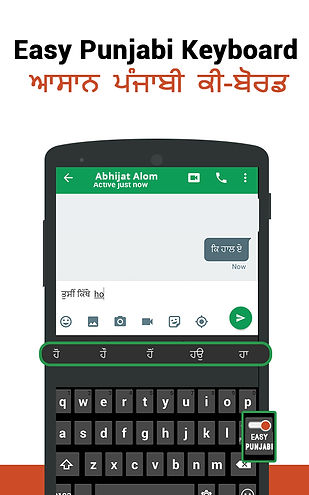 Providing You The Best Application For Punjabi Typing