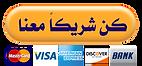 donate Arabic.png