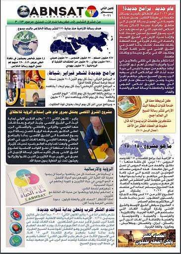 arabic newsletter icon.JPG