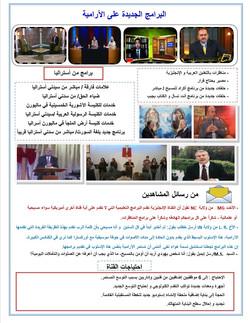 Newsletter 5.jpg