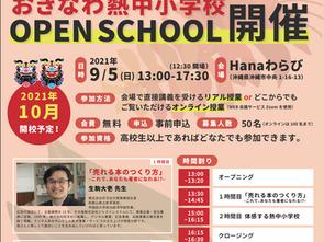 【9月26日のオープンスクール】受付中です。