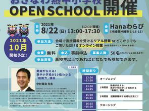 【8/22開催】オープンスクール参加申込受付中です!