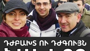 Նիկոլականները հայ ժողովրդին 5 տարի կերակրելու են հեքիաթներով