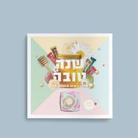 Soft-Cover-Strauss-Rohash2-2020-6.jpg
