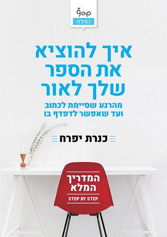 שער מדריך הוצאת ספר כנרת.jpg