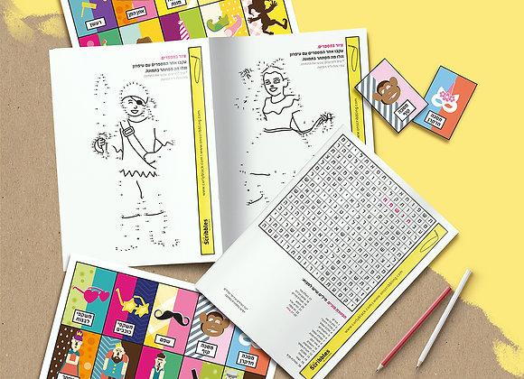 פרינטבל חוברת הפעלות ומשחקים לפורים - קובץ להדפסה