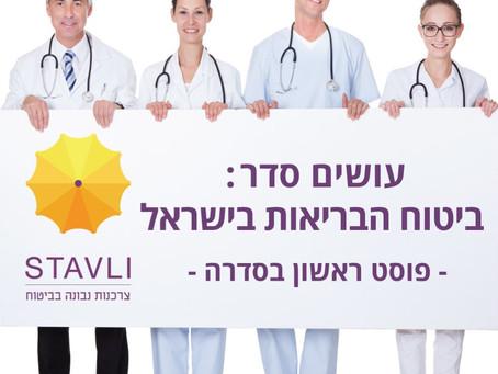 עושים סדר: ביטוח הבריאות בישראל - חלק ראשון