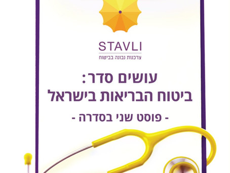 עושים סדר: ביטוח הבריאות בישראל - חלק שני