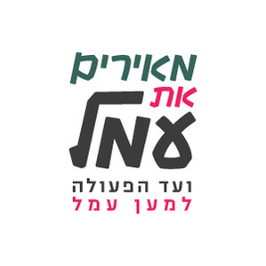 112-Amak-Kfar-Saba_300_300.jpg