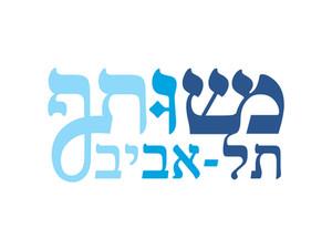 Logo-meshutaf-Final-01.jpg
