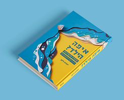 leeman cover book design