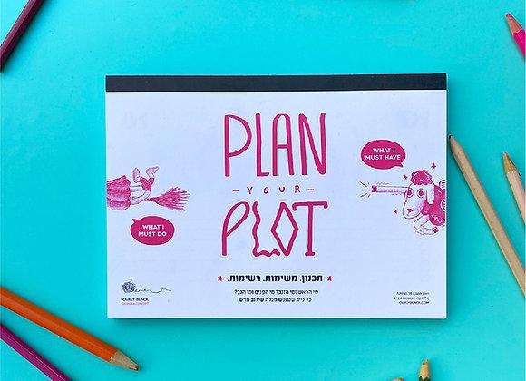 Plan Your Plot תכנון. משימות. רשימות