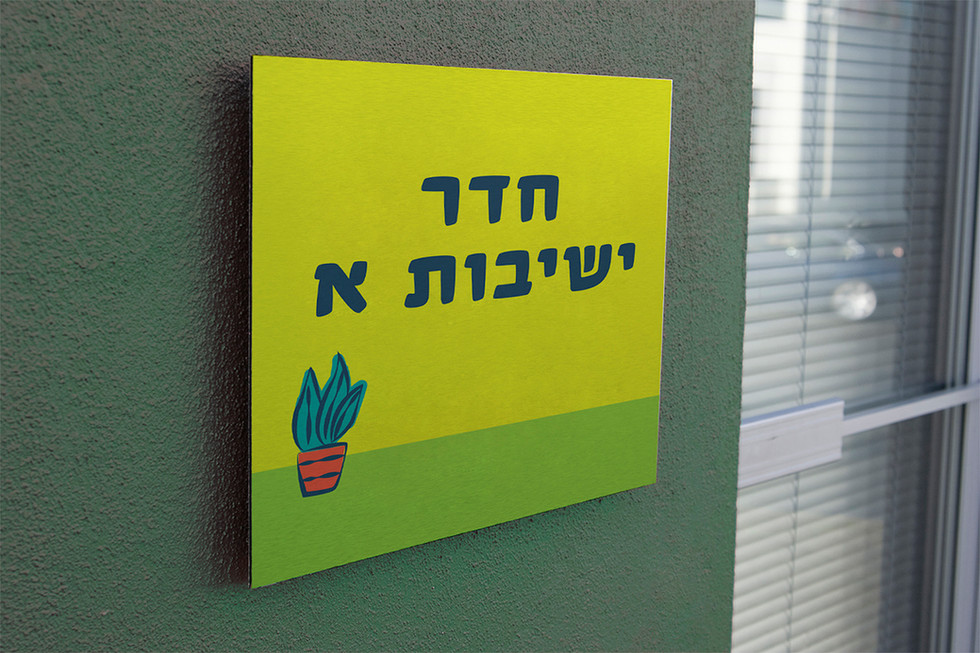 Office-Wall-Sign-2.jpg