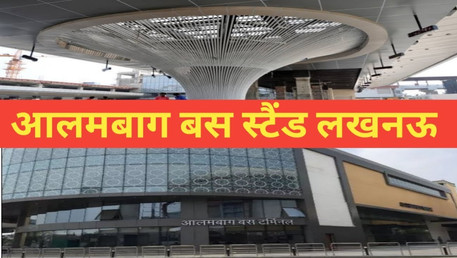 Bus Terminal in lucknow