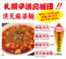 頂天麻婆豆麺 1000円~