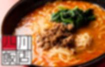 四川飯店 札幌エスタ